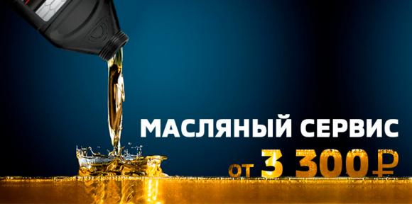 МАСЛЯНЫЙ СЕРВИС ОТ 3 300 РУБЛЕЙ!
